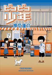 『ピコピコ少年』カバーデザイン 著:押切蓮介