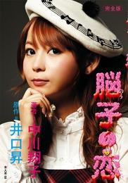 『脳子の恋<完全版>』 著:中川翔子
