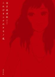 これがオンナのケモノ道/安彦麻理絵