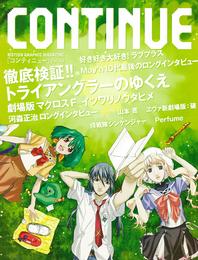 『CONTINUE Vol.48』