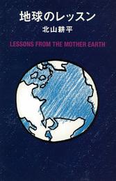 『地球のレッスン』カバーデザイン 著:北山耕平