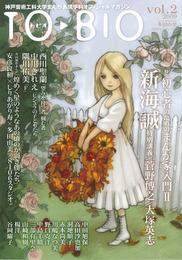 『TO▲BIO(トビオ) vol.2』 著:しりあがり寿、多田由美、大塚英志、新海誠、菅野博之