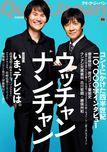 『クイック・ジャパン vol.88』ウッチャンナンチャン×内村光…