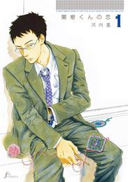 『関根くんの恋 1』 著:河内遙