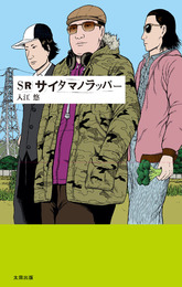 『SR サイタマノラッパー』 著:入江悠