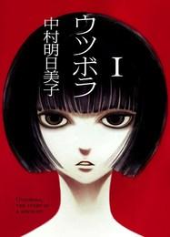『ウツボラ 1』 著:中村明日美子