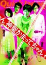 クイック・ジャパン vol.90