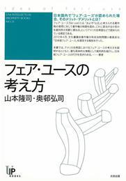 『フェア・ユースの考え方』カバーデザイン 著:奥邨弘司、山本隆司