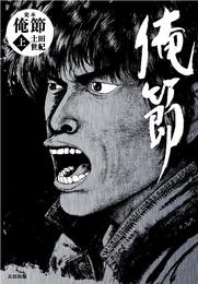 『定本 俺節 上』カバーデザイン 著:土田世紀