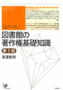 Q&Aで学ぶ 図書館の著作権基礎知識 第3版
