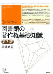 『Q&Aで学ぶ 図書館の著作権基礎知識 第3版』カバーデザイン 著:黒澤節男