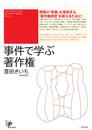 事件で学ぶ著作権