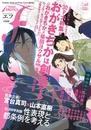 マンガ・エロティクス・エフ vol.68