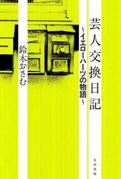 『芸人交換日記 ~イエローハーツの物語~』 著:鈴木おさむ