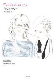 『ヴァレンシア・ストリート』カバーデザイン 著:ミシェル・ティー