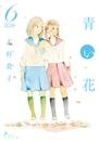 青い花 6