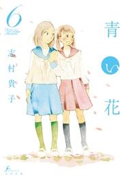 『青い花 6』カバーデザイン 著:志村貴子