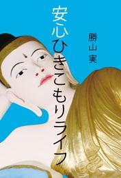 『安心ひきこもりライフ』カバーデザイン 著:勝山実
