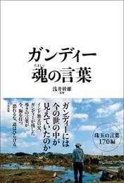 ガンディー 魂の言葉/マハトマ・ガンディー