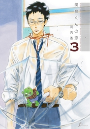 『関根くんの恋 3』 著:河内遙