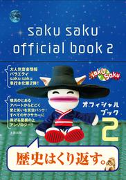 『saku saku オフィシャルブック2』 著:白井ヴィンセント