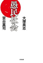『愚民社会』カバーデザイン 著:大塚英志、宮台真司