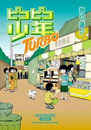 『ピコピコ少年TURBO』カバーデザイン 著:押切蓮介