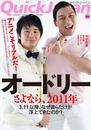 クイック・ジャパン vol.99