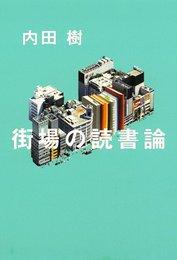 『街場の読書論』カバーデザイン 著:内田樹