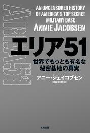 『エリア51 世界でもっとも有名な秘密基地の真実』 著:アニー・ジェイコブセン