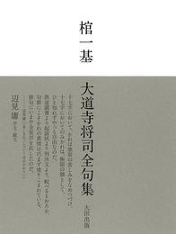 『棺一基 大道寺将司全句集』カバーデザイン 著:大道寺将司