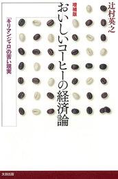 『【増補版】おいしいコーヒーの経済論――「キリマンジャロ」の苦い現実』 著:辻村英之