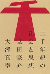 『二千年紀の社会と思想』 著:大澤真幸、見田宗介