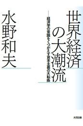 『世界経済の大潮流――経済学の常識をくつがえす資本主義の大転換』 著:水野和夫