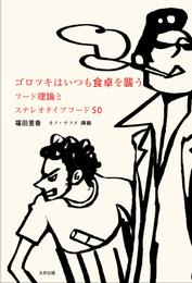 『ゴロツキはいつも食卓を襲う フード理論とステレオタイプフード50』カバーデザイン 著:福田里香