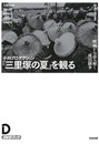 小川プロダクション『三里塚の夏』を観る――映画から読み解く成田闘争(DVDブック)