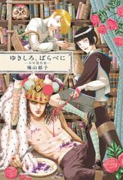 『ゆきしろ、ばらべに―少年傑作集―』カバーデザイン 著:鳩山郁子