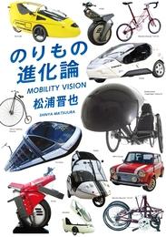 『のりもの進化論』カバーデザイン 著:松浦晋也