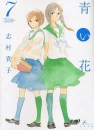 『青い花 7』カバーデザイン 著:志村貴子