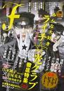 マンガ・エロティクス・エフ vol.78