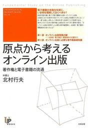 『原点から考えるオンライン出版―著作権と電子書籍の流通』 著:北村行夫
