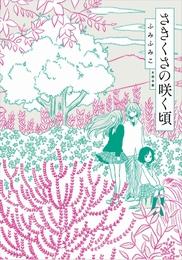 『さきくさの咲く頃』カバーデザイン 著:ふみふみこ