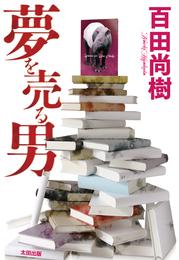 『夢を売る男』 著:百田尚樹