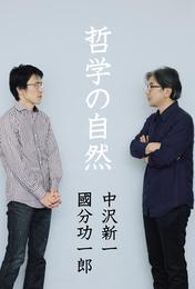 『哲学の自然(atプラス叢書03)』カバーデザイン 著:中沢新一、國分功一郎