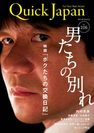 『クイック・ジャパン vol.106』 著:AKB48、さまぁ~ず、モーニング娘。、内村光良、吉高由里子、所ジョージ、早見あかり