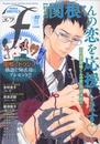 マンガ・エロティクス・エフ vol.80