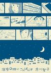 『深夜0時にこんばんは』冬川智子