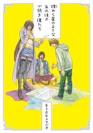 『煌めく星のようなあの頃のか弱き僕たち 神戸芸術工科大学ストーリーまんがコース合作作品集』カバーデザイン 著:8106スタジオ