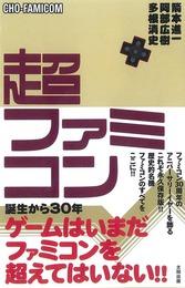 『超ファミコン』カバーデザイン 著:多根清史、箭本進一、阿部広樹