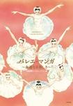 『バレエ・マンガ ~永遠なる美しさ~』上原きみ子×北島洋子×山岸凉…